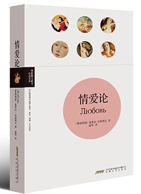 情爱论.pdf