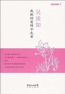 成熟的爱情不走音.pdf