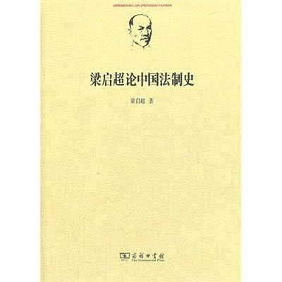 梁启超论中国法制史.pdf