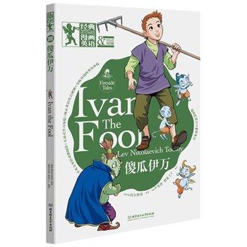 傻瓜伊万-经典漫画英语-双语版.pdf