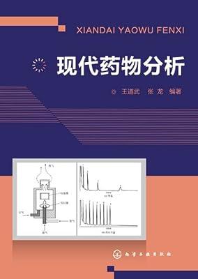 现代药物分析.pdf