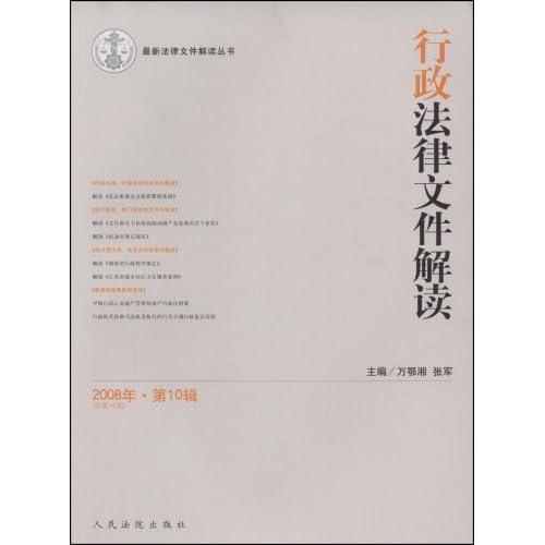 行政法律文件解读(2008年・第10辑)