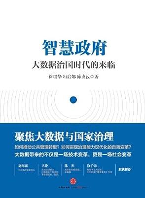 智慧政府:大数据治国时代的来临.pdf