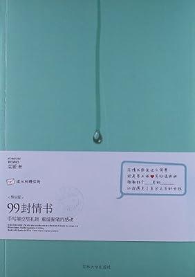 99封情书:男生版.pdf