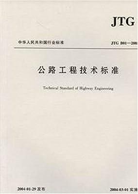 中华人民共和国行业标准:公路工程技术标准.pdf