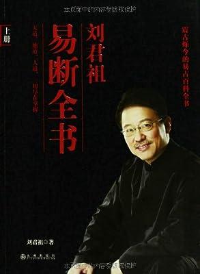 刘君祖易断全书.pdf