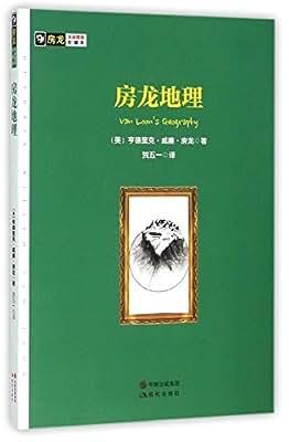 房龙地理/房龙手绘图画珍藏本.pdf