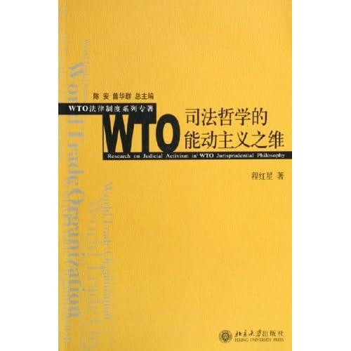 wto司法哲学的能动主义之维/wto法律制度系列专著