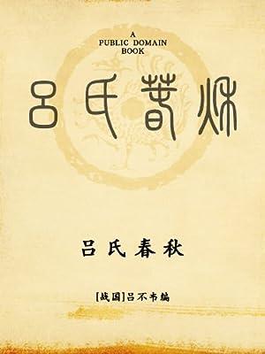 吕氏春秋.pdf