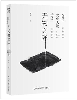 无物之阵.pdf