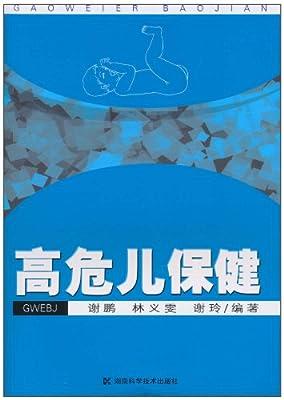 高危儿保健.pdf