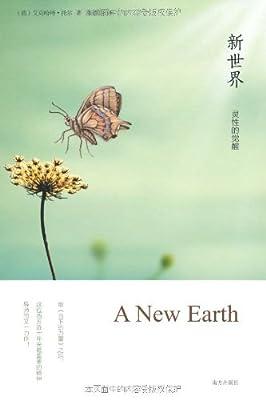 新世界:灵性的觉醒.pdf
