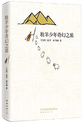 牧羊少年奇幻之旅.pdf
