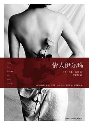 情人伊尔玛.pdf