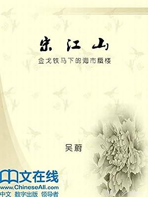 宋江山——金戈铁马下的海市蜃楼.pdf