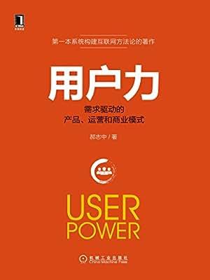 用户力:需求驱动的产品、运营和商业模式.pdf