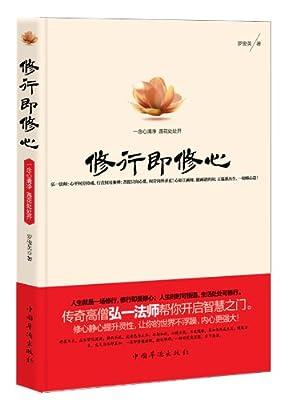 修行即修心.pdf