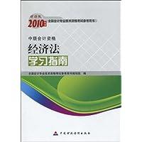 2010年经济法学习指南