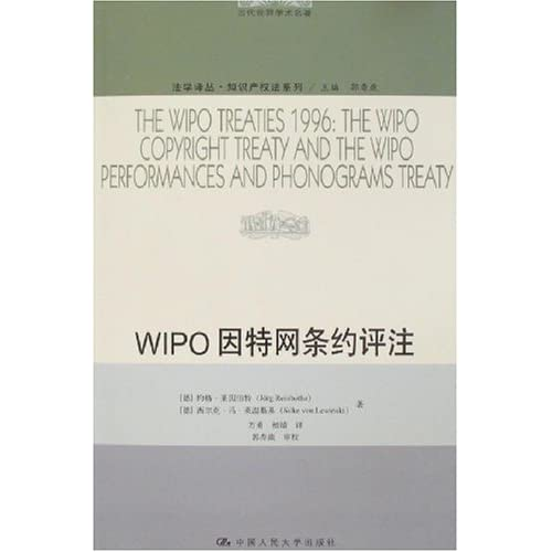 wipo因特网条约评注/知识产权法系列/法学译丛