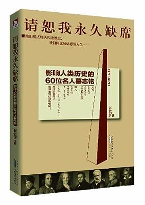 请恕我永久缺席:影响人类历史的60位名人墓志铭.pdf
