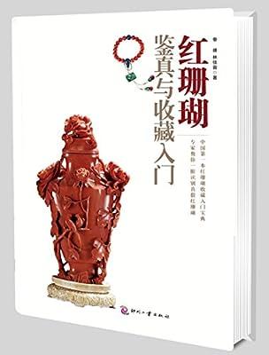 红珊瑚鉴真与收藏入门.pdf