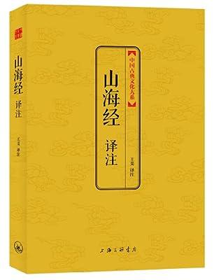 中国古典文化大系第3辑:山海经译注.pdf