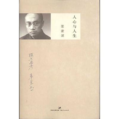 人心与人生.pdf