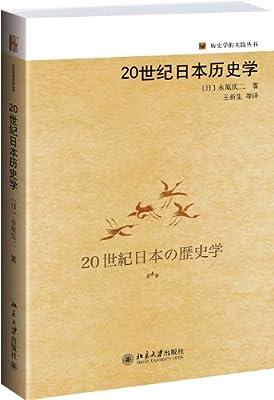 20世纪日本历史学.pdf