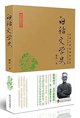 走进大师的精神世界:白话文学史.pdf