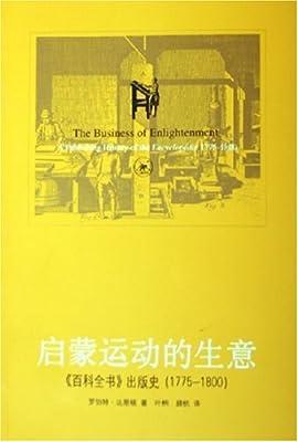 启蒙运动的生意:《百科全书》出版史.pdf