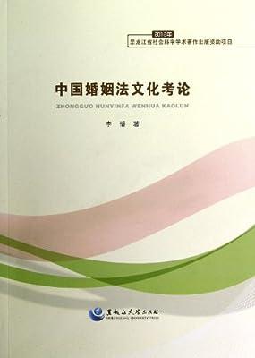 中国婚姻法文化考论.pdf