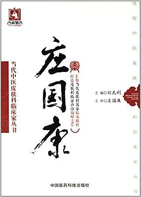 当代中医皮肤科临床家丛书:庄国康.pdf