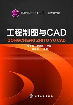 工程制图与CAD.pdf