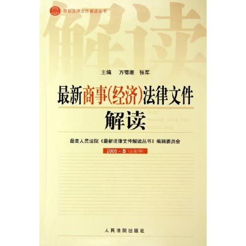 最新商事经济>法律文件解读(2005・5总第5辑)/最新法律文件解读丛书