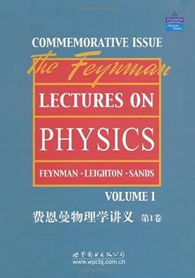 费恩曼物理学讲义.pdf
