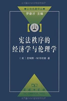 宪法秩序的经济学与伦理学.pdf