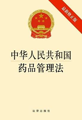 中华人民共和国药品管理法.pdf