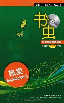书虫•牛津英汉双语读物:2级下.pdf