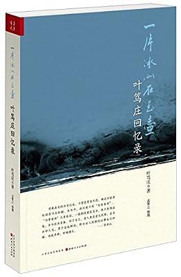 一片冰心在玉壶:叶笃庄回忆录.pdf