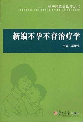 新编不孕不育治疗学.pdf