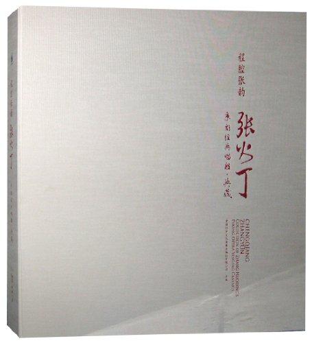 张火丁京剧经典唱段典藏版 6cd 曲谱 音乐