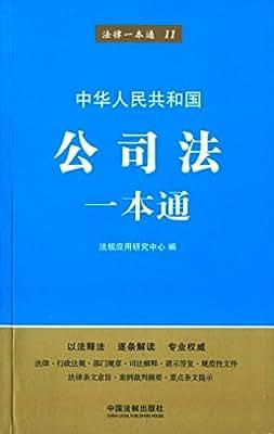 公司法一本通.pdf
