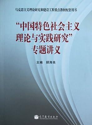 马克思主义理论研究和建设工程重点教材配套用书: