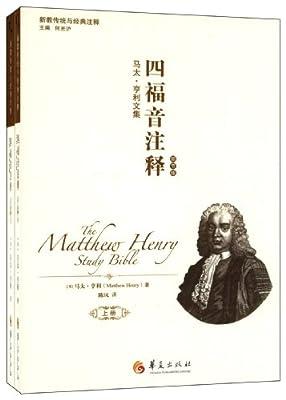 新教传统与经典注释•马太•亨利文集:四福音注释.pdf
