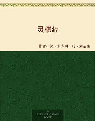 灵棋经.pdf