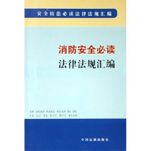 消防安全必读法律法规汇编/安全防患必读法律法规汇编