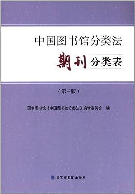 中国图书馆分类法:期刊分类表.pdf