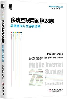 移动互联网商规28条:思维重构与生存新法则.pdf