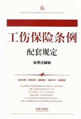 中华人民共和国法律配套规定系列:工伤保险条例配套规定.pdf