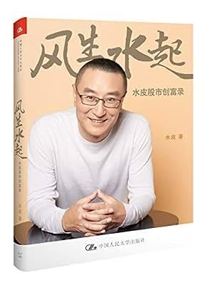 风生水起:水皮股市创富录.pdf